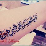 henna design tulisan arab nama
