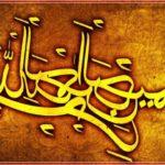 Contoh Gambar Animasi Kaligrafi Bismillah