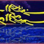 Contoh Gambar Kaligrafi Bismillah Berbentuk Pedang