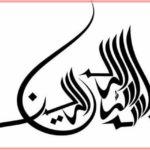 Contoh Gambar Kaligrafi Bismillah Hirohman Nirohim