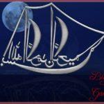 Contoh Gambar Kaligrafi Bismillah Kapal