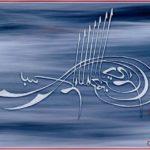 Contoh Gambar Kaligrafi Bismillah Keren