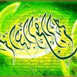 Contoh Gambar Kaligrafi Tulisan Bismillah