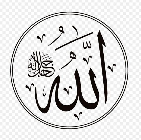 Gambar Kaligrafi Allah Bentuk Bulat