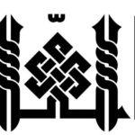 Gambar Kaligrafi Allah Bentuk Kotak