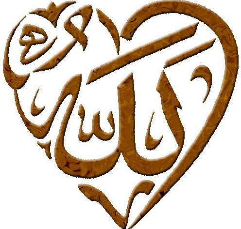 Gambar Kaligrafi Allah Bentuk Love