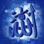 Gambar Kaligrafi Allah Biru