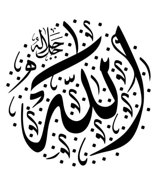 Gambar Kaligrafi Allah Gambar
