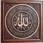 Gambar Kaligrafi Allah Jepara
