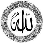 Gambar Kaligrafi Allah Lingkaran