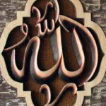 Gambar Kaligrafi Allah Paling Indah