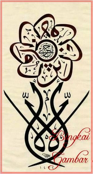Gambar Kaligrafi Arab Bentuk Bunga Simple