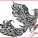 35 Seni Kaligrafi Arab Simple Paling Indah 2019 Bingkaigambar Com