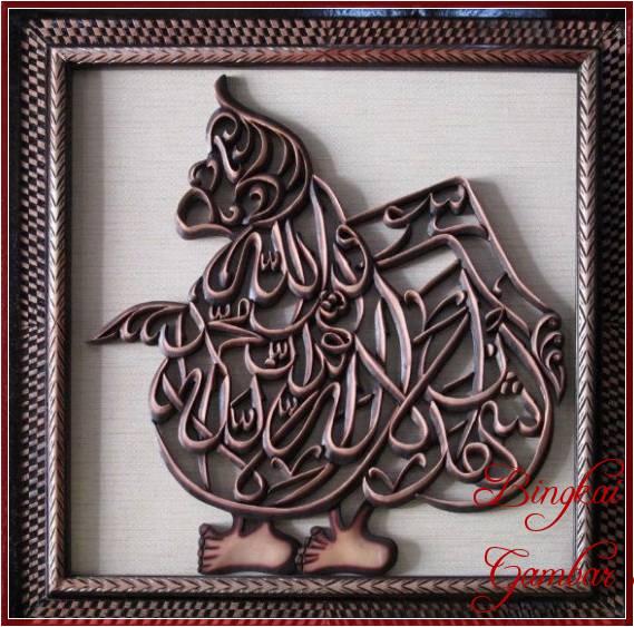 Gambar Kaligrafi Arab Bentuk Wayang Simple