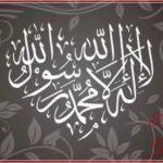 Gambar Kaligrafi Arab Cantik Simple