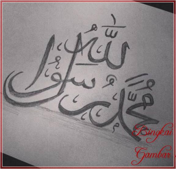 Gambar Kaligrafi Arab Dengan Pensil Simple