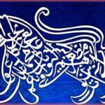 Gambar Kaligrafi Arab Harimau Simple