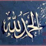 Gambar Kaligrafi Arab Hidup Simple