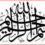 Gambar Kaligrafi Arab Hitam Putih Simple