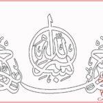 Gambar Kaligrafi Arab Mewarnai Simple