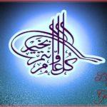 Gambar Kaligrafi Arab Paling Indah Simple