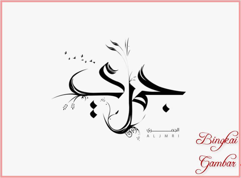 Gambar Kaligrafi Arab Pendek Simple