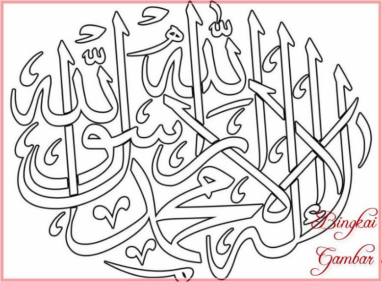 Gambar Kaligrafi Arab Tanpa Warna Simple