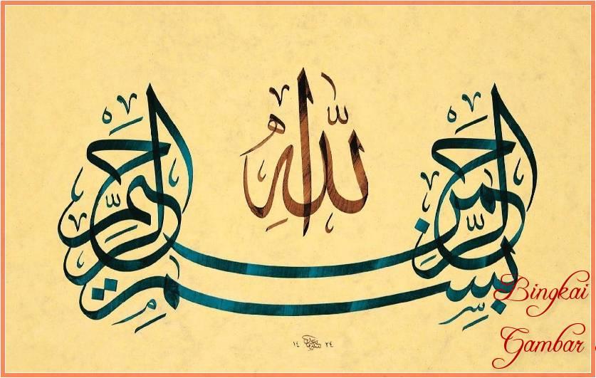 Gambar Kaligrafi Arab Terbagus Simple
