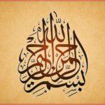 Gambar Kaligrafi Arab Terbaik Simple