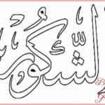 Gambar Kaligrafi Arab Termudah Simple