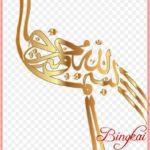 Gambar Kaligrafi Arab Yang Unik Simple