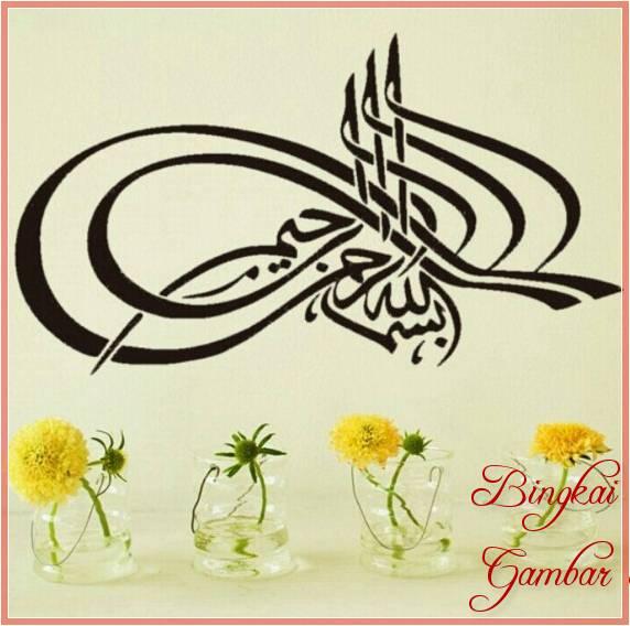 Gambar Kaligrafi Huruf Arab Simple
