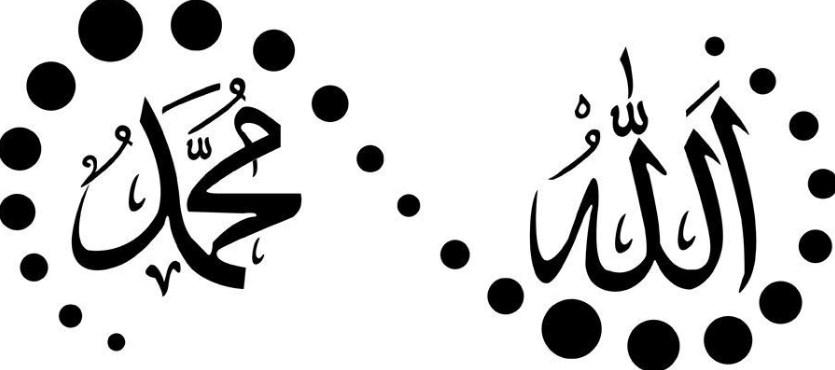 Gambar Kaligrafi Islam Allah Dan Muhammad