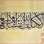 Kumpulan Gambar Kaligrafi Arab Simple
