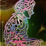 Contoh Kaligrafi Syahadat