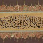 Contoh Kaligrafi Syahadat Tauhid