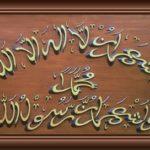 Foto Kaligrafi Syahadat