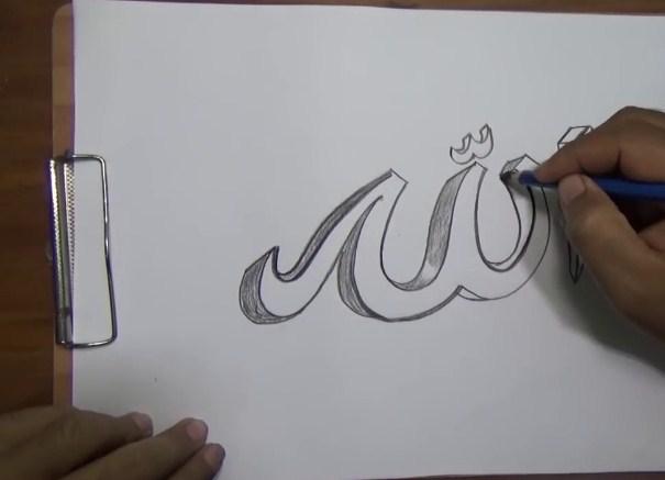 Gambar Kaligrafi Allah 3 Dimensi Simple