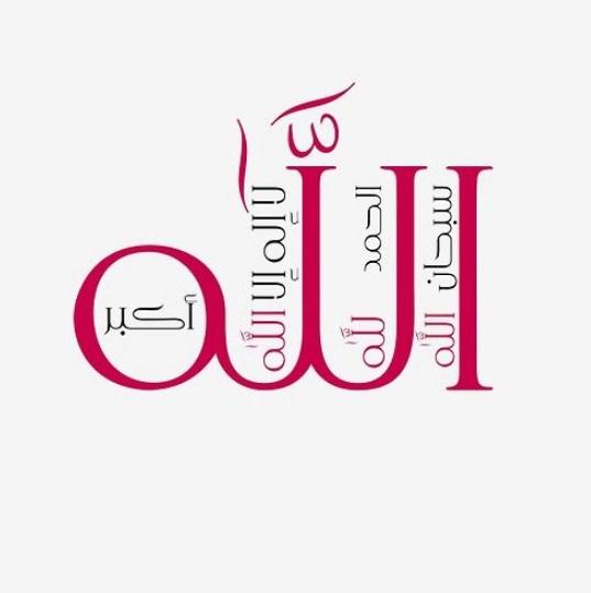 Gambar Kaligrafi Allah Indah Simple