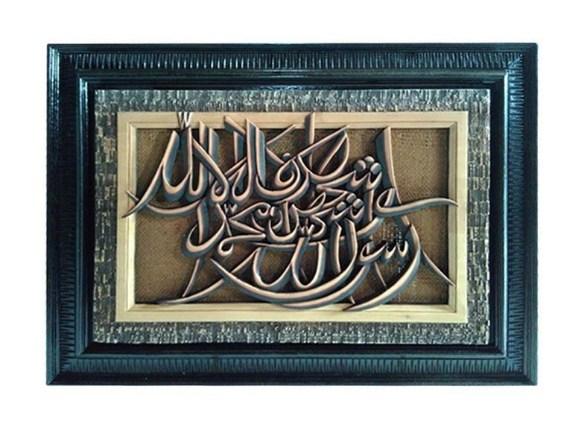 Gambar Kaligrafi Lafadz Syahadat
