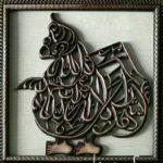 Gambar Kaligrafi Syahadat Bentuk Wayang
