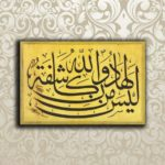 Hiasan Dinding Kaligrafi Sederhana