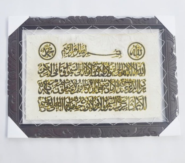 Kaligrafi Allah Ayat Kursi Simple