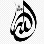 Kaligrafi Allah Bagus Simple