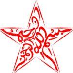 Kaligrafi Allah Bentuk Bintang Simple