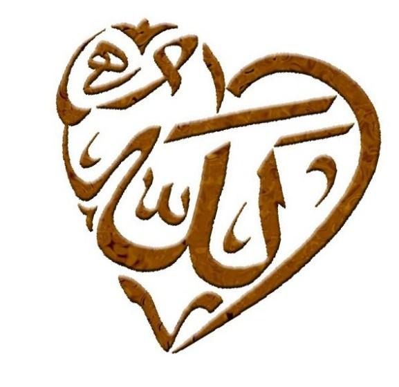 Kaligrafi Allah Bentuk Love Simple