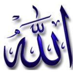 Kaligrafi Allah Berwarna Simple