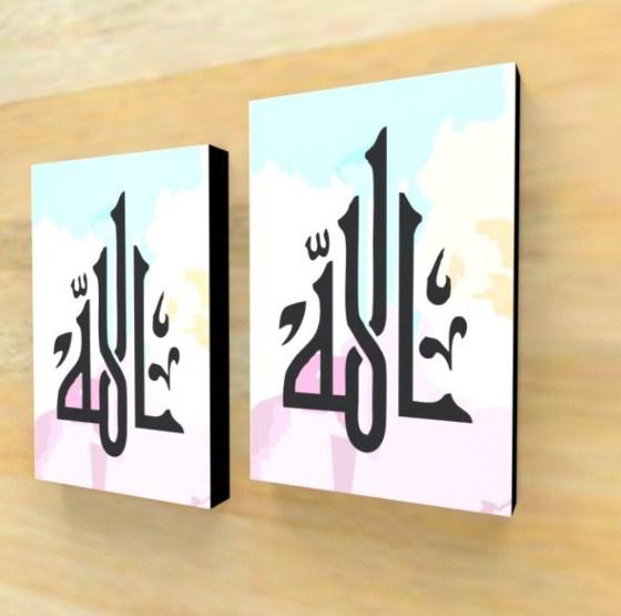 Kaligrafi Allah Hiasan Dinding Simple