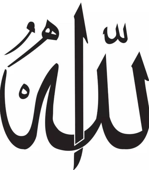 Kaligrafi Allah Hitam Simple