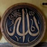 Kaligrafi Allah Kayu Simple